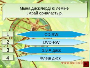CD-RW DVD-RW 3,5 А диск Флеш диск Мына дискілерді көлеміне қарай орналастыр.