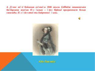 4. Дүние жүзі бойынша алғашқы 1846 жылы Бэббидж машинасына бағдарлама жазған