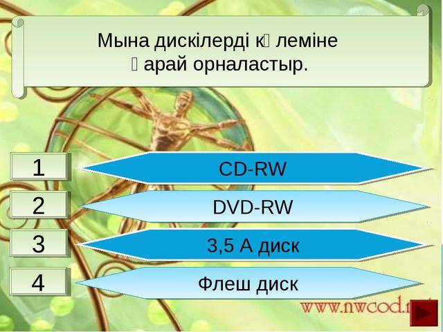 CD-RW DVD-RW 3,5 А диск Флеш диск Мына дискілерді көлеміне қарай орналастыр....