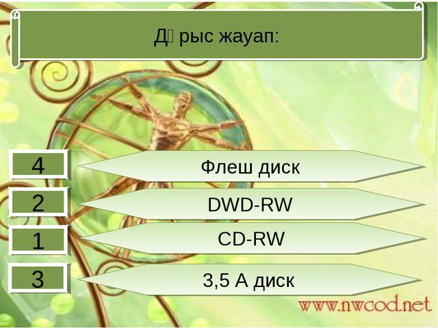 Флеш диск DWD-RW CD-RW 3,5 А диск Дұрыс жауап: 4 2 1 3