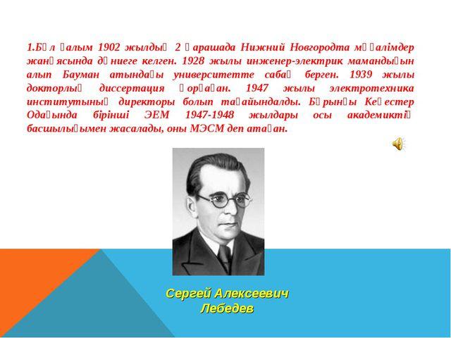 Бұл ғалым 1902 жылдың 2 қарашада Нижний Новгородта мұғалімдер жанұясында дүни...