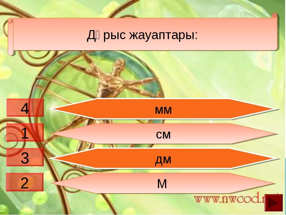 мм см дм М Дұрыс жауаптары: 4 1 3 2