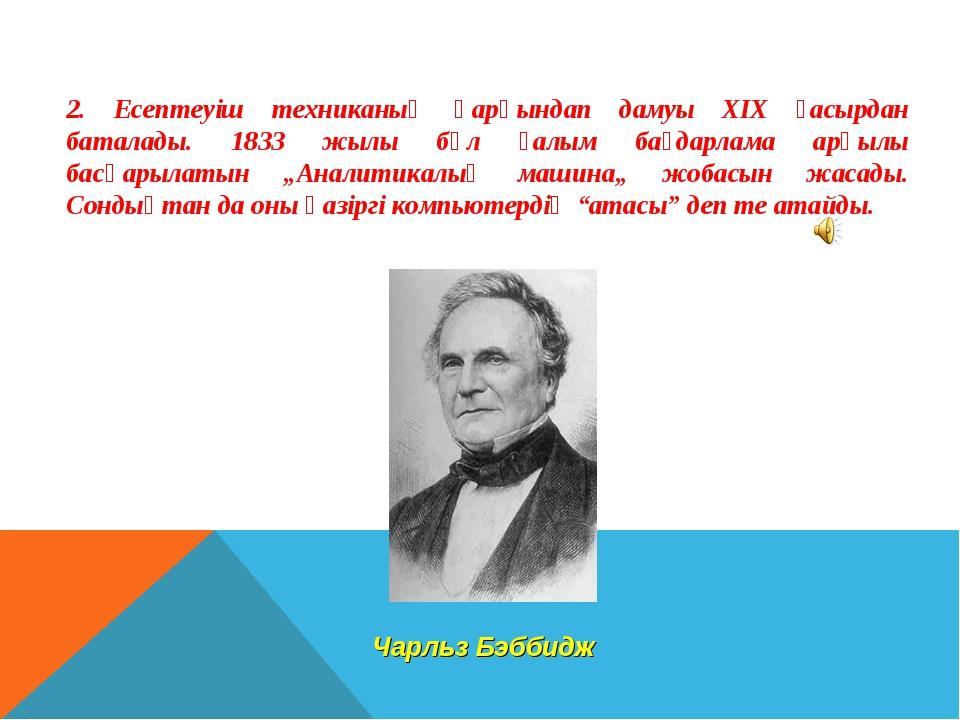 2. Есептеуіш техниканың қарқындап дамуы ХІХ ғасырдан баталады. 1833 жылы бұл...