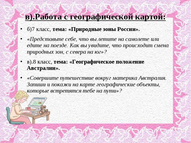в).Работа с географической картой: б)7 класс, тема: «Природные зоны России»....