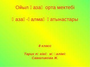 Ойыл қазақ орта мектебі Қазақ-қалмақ қатынастары 8 класс Тарих пәнінің мұғалі