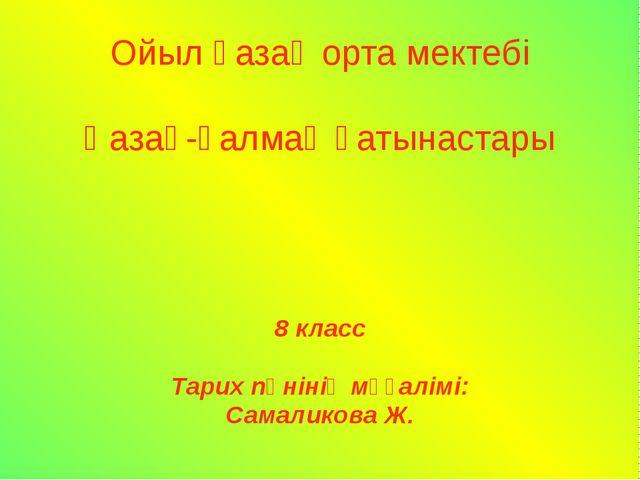 Ойыл қазақ орта мектебі Қазақ-қалмақ қатынастары 8 класс Тарих пәнінің мұғалі...