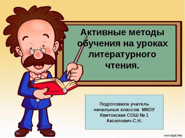 Активные методы обучения на уроках литературного чтения. Подготовила учитель...