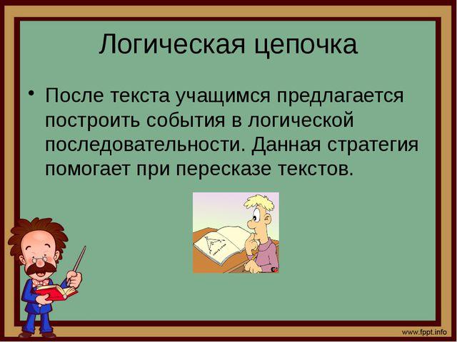 Логическая цепочка После текста учащимся предлагается построить события в лог...
