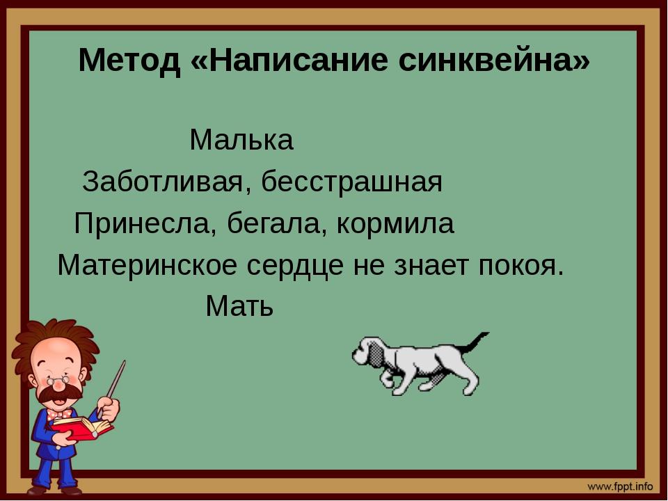 Метод «Написание синквейна» Малька Заботливая, бесстрашная Принесла, бегала,...