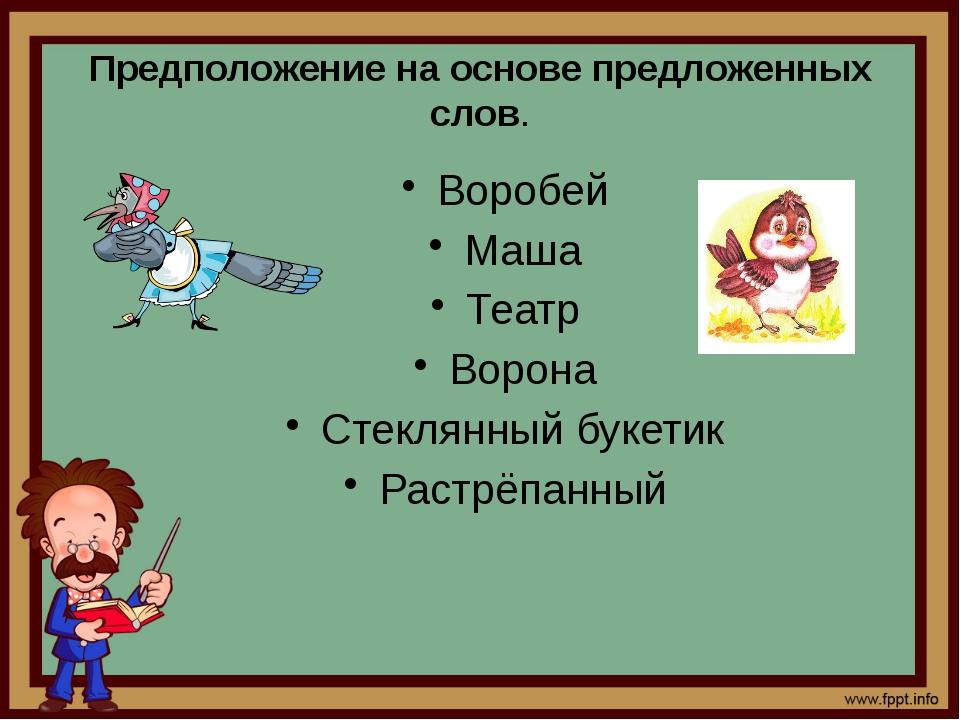 Предположение на основе предложенных слов. Воробей Маша Театр Ворона Стеклянн...