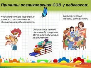 Причины возникновения СЭВ у педагогов: Неблагоприятные социальные условия и п