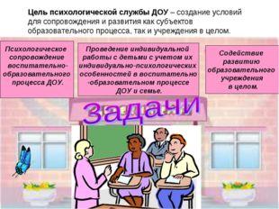 Цель психологической службы ДОУ– создание условий для сопровождения и развит