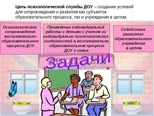 Цель психологической службы ДОУ– создание условий для сопровождения и развит...