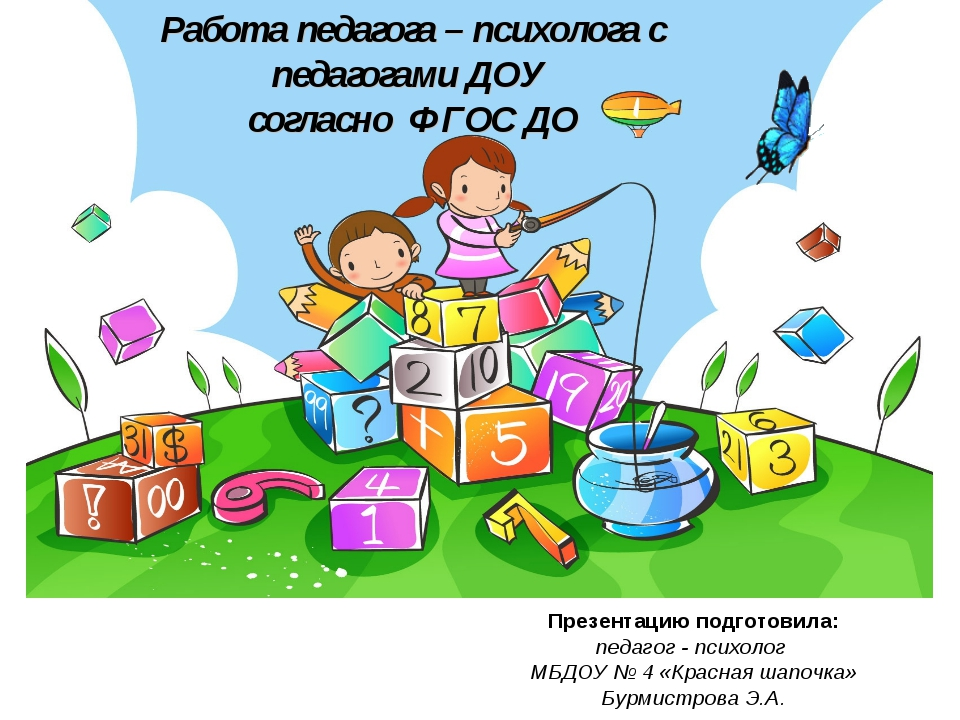 Работа педагога – психолога с педагогами ДОУ согласно ФГОС ДО Презентацию под...