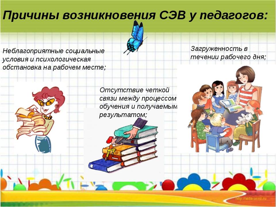 Причины возникновения СЭВ у педагогов: Неблагоприятные социальные условия и п...