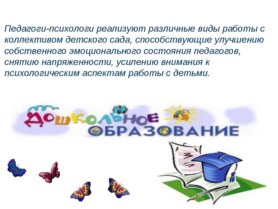 Педагоги-психологи реализуют различные виды работы с коллективом детского сад...