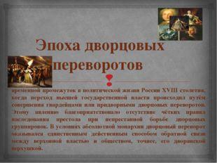 Эпоха дворцовых переворотов временной промежуток в политической жизни России