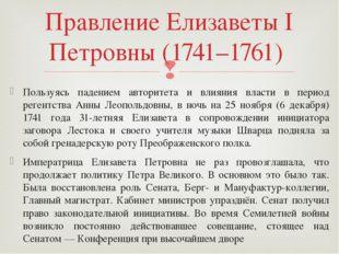 Пользуясь падением авторитета и влияния власти в период регентства Анны Леопо