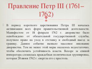 В период короткого царствования Петра III началась активизация всех форм прав