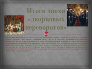 Итоги эпохи «дворцовых переворотов» Эпоха дворцовых переворотов стоила госуда