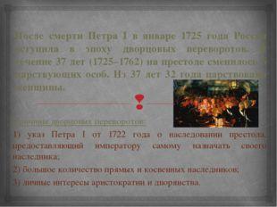 После смерти Петра I в январе 1725 года Россия вступила в эпоху дворцовых пер
