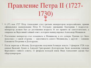 6 (17) мая 1727 Пётр Алексеевич стал третьим императором всероссийским, приня