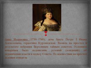 Анна Иоанновна (1730–1740), дочь брата Петра I Ивана Алексеевича, герцогиня К