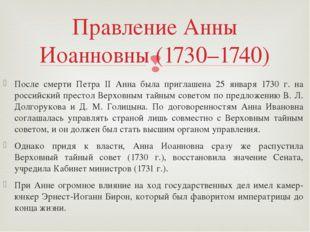 После смерти Петра II Анна была приглашена 25 января 1730 г. на российский пр