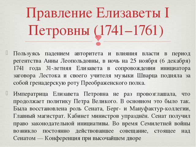 Пользуясь падением авторитета и влияния власти в период регентства Анны Леопо...