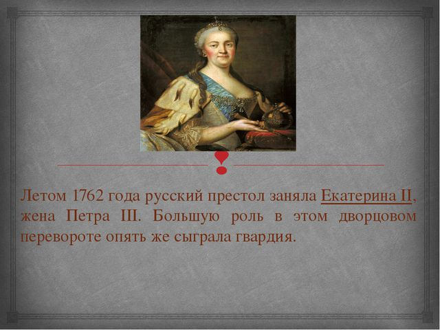 Летом 1762 года русский престол заняла Екатерина II, жена Петра III. Большую...