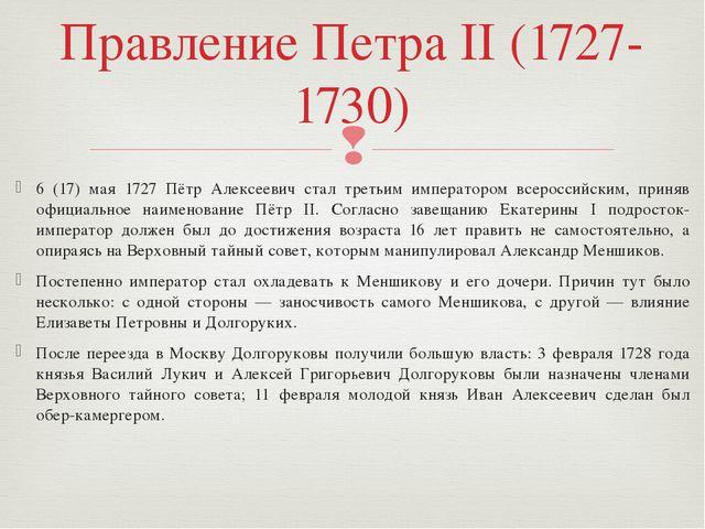 6 (17) мая 1727 Пётр Алексеевич стал третьим императором всероссийским, приня...