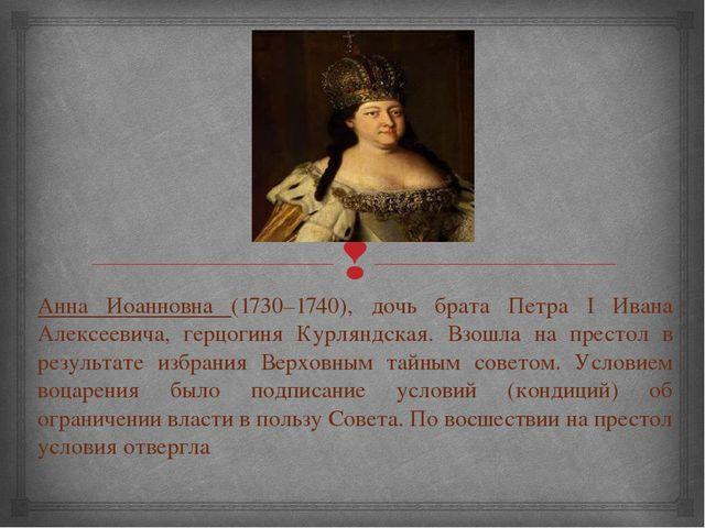 Анна Иоанновна (1730–1740), дочь брата Петра I Ивана Алексеевича, герцогиня К...