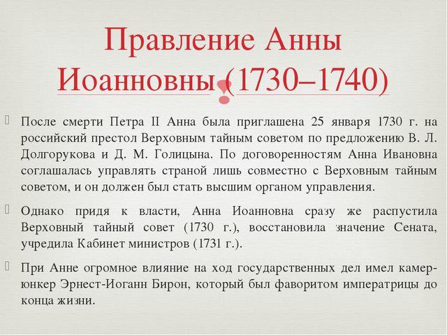 После смерти Петра II Анна была приглашена 25 января 1730 г. на российский пр...