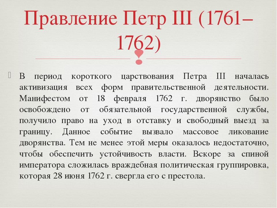 В период короткого царствования Петра III началась активизация всех форм прав...