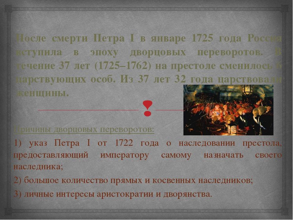 После смерти Петра I в январе 1725 года Россия вступила в эпоху дворцовых пер...