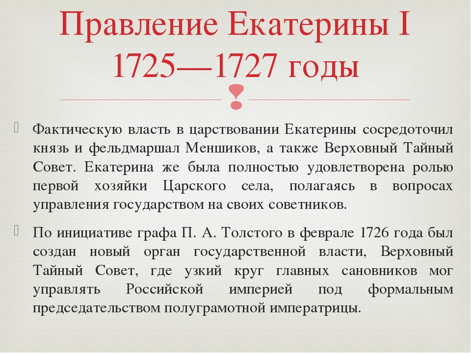 Фактическую власть в царствовании Екатерины сосредоточил князь и фельдмаршал...
