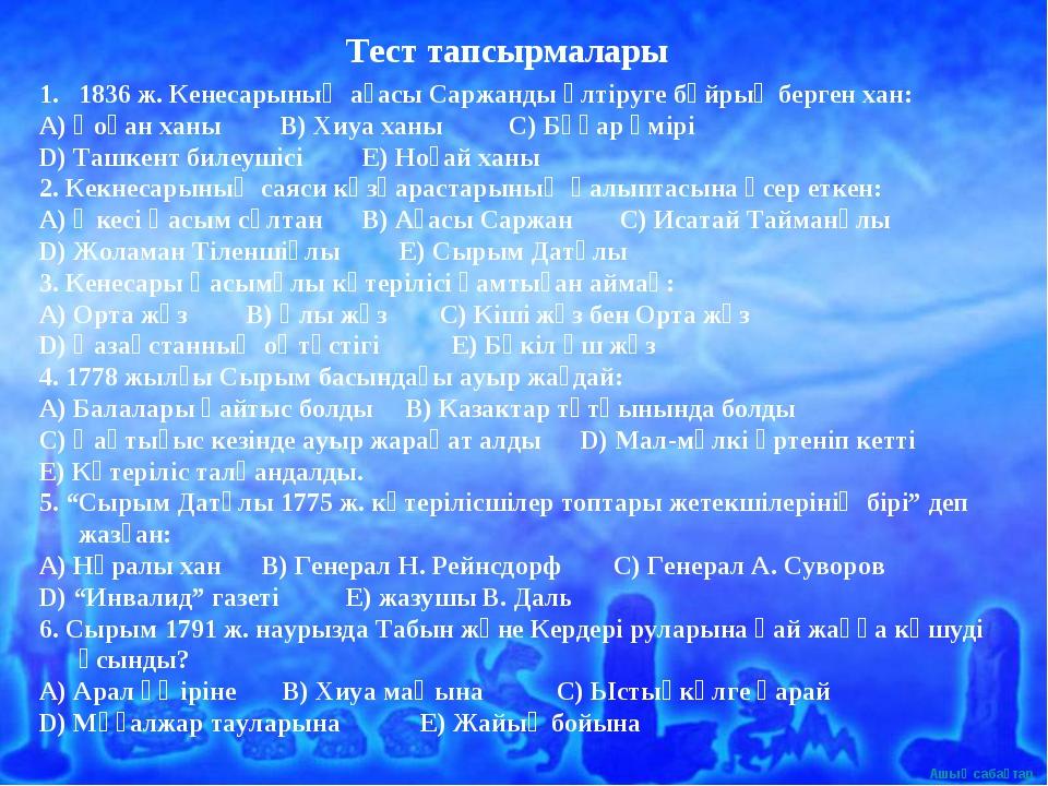 Тест тапсырмалары 1836 ж. Кенесарының ағасы Саржанды өлтіруге бұйрық берген х...