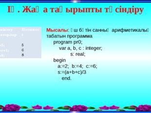ІҮ. Жаңа тақырыпты түсіндіру Мысалы: үш бүтiн санның арифметикалық ортасын та