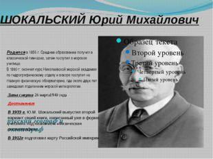 ШОКАЛЬСКИЙ Юрий Михайлович русский географ и океанограф Родился в 1856 г. Сре