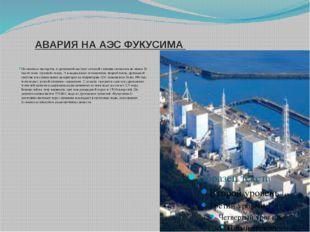 АВАРИЯ НА АЭС ФУКУСИМА По оценкам экспертов, в дренажной системе атомной ста