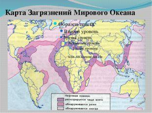 млн. кв.кммлн. кв.км Карта Загрязнений Мирового Океана