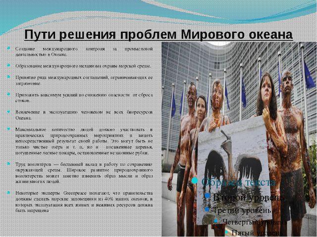 Пути решения проблем Мирового океана Создание международного контроля за пром...