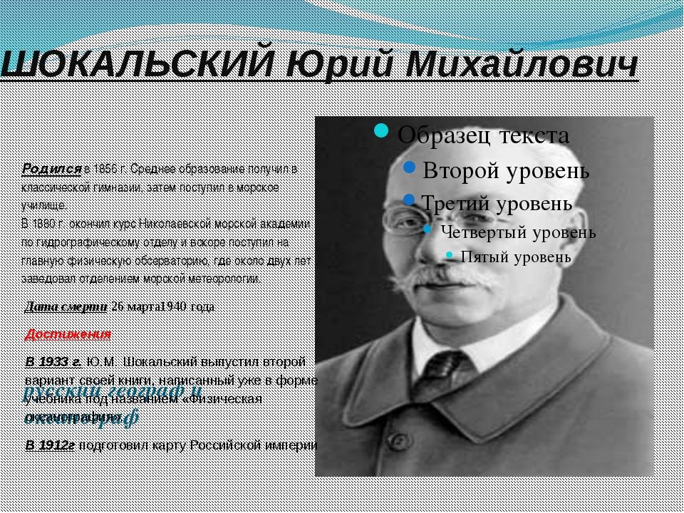 ШОКАЛЬСКИЙ Юрий Михайлович русский географ и океанограф Родился в 1856 г. Сре...