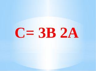 С= 3В 2А