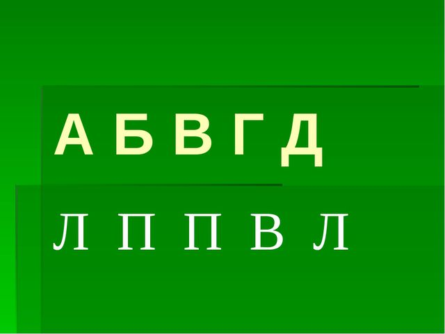 А Б В Г Д Л П П В Л