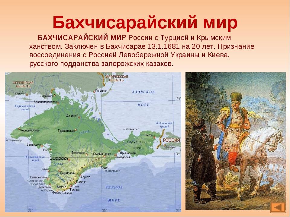 Почему россия и турция заключили бахчисарайский мир