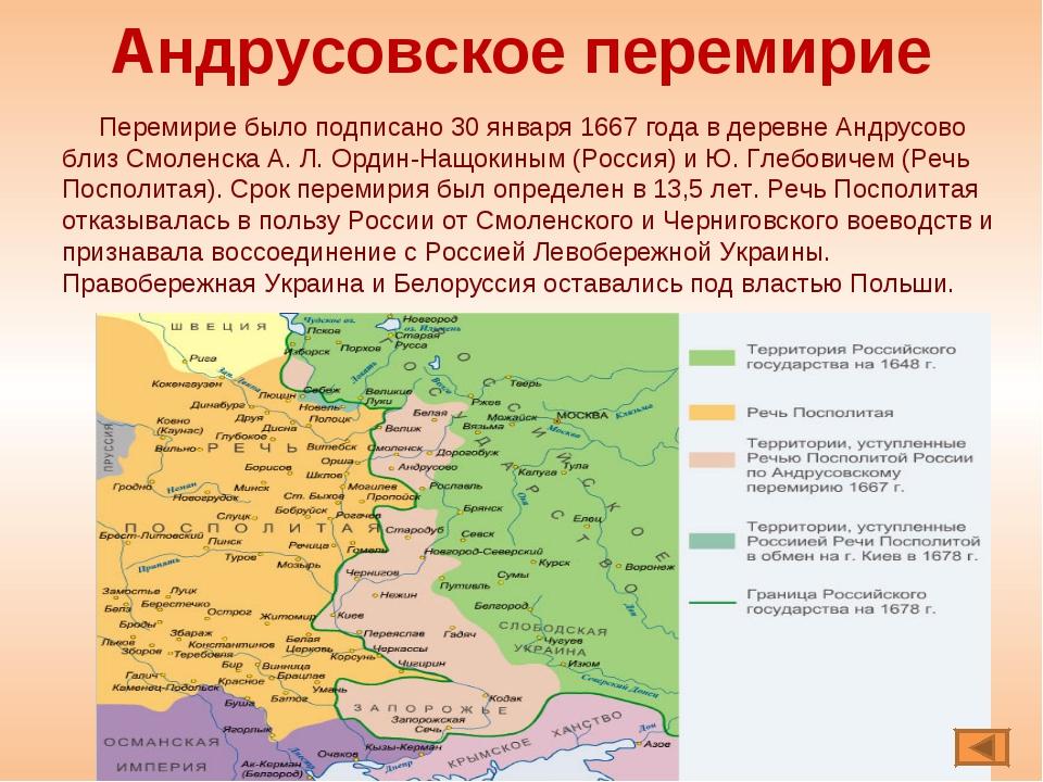 Картинки по запросу андрусовское перемирие 1667