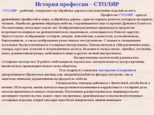 История профессии - СТОЛЯР СТОЛЯР – рабочий, специалист по обработке дерева и