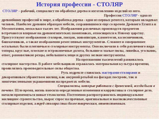 История профессии - СТОЛЯР СТОЛЯР – рабочий, специалист по обработке дерева и...