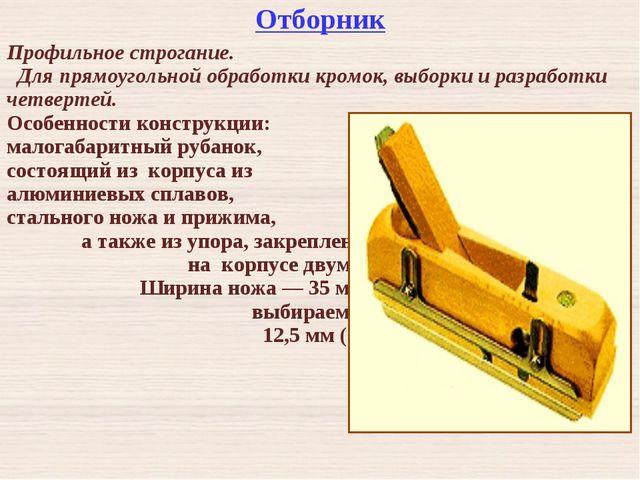 Отборник Профильное строгание. Для прямоугольной обработки кромок, выборки и...